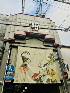 L'entrée du Marché de Nishiki